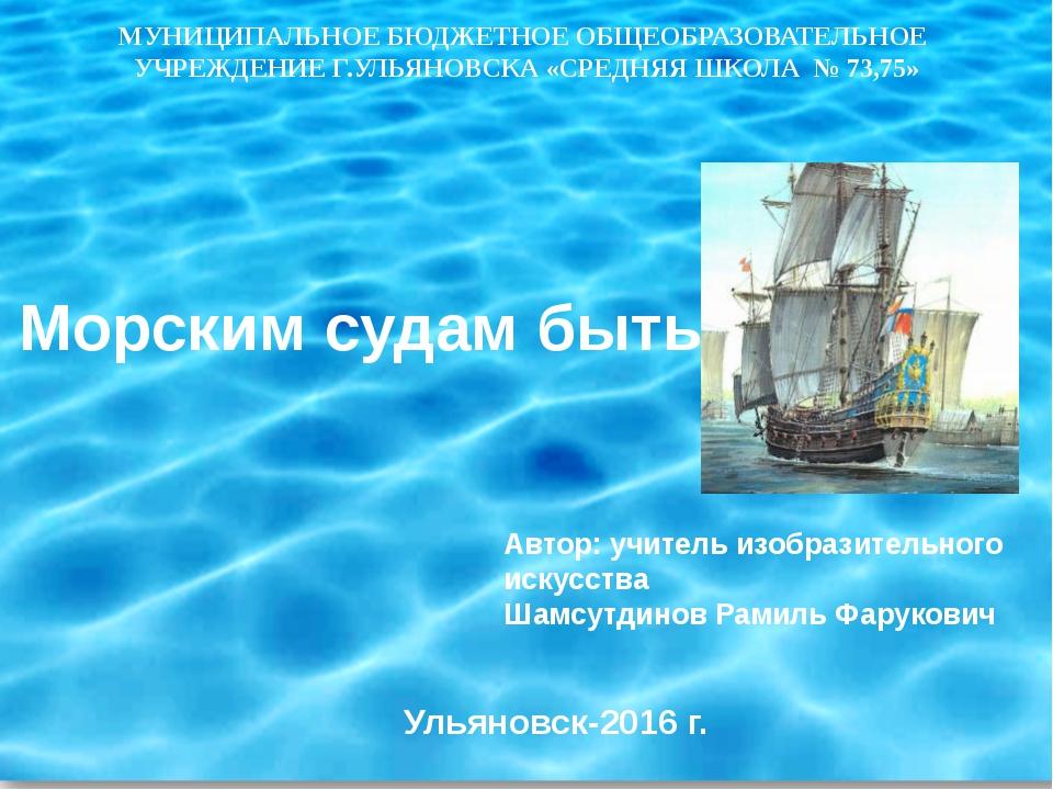 Морским судам быть Автор: учитель изобразительного искусства Шамсутдинов Рами...