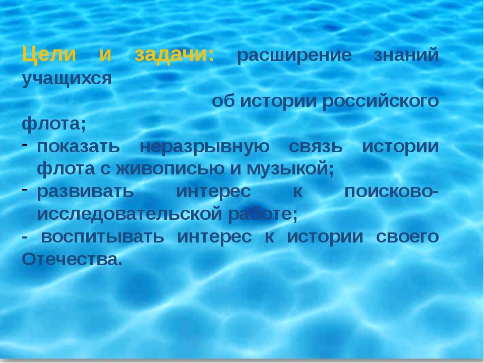 Цели и задачи: расширение знаний учащихся об истории российского флота; показ...