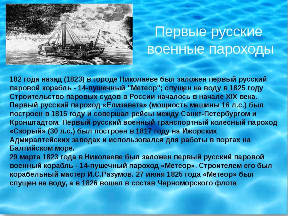 \ Первые русские военные пароходы 182 года назад (1823) в городе Николаеве бы...