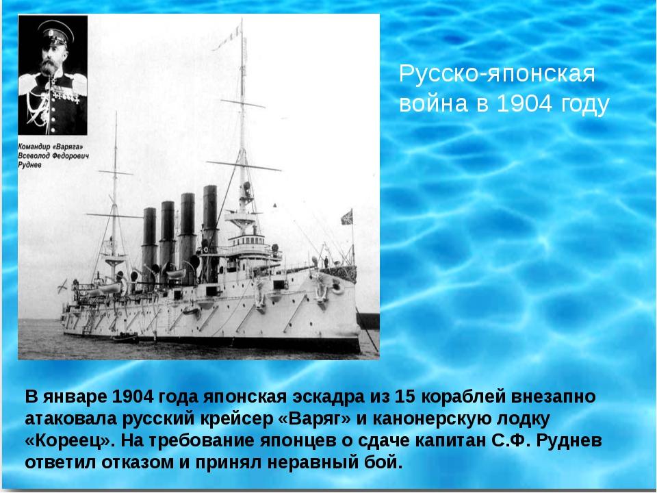 Русско-японская война в 1904 году В январе 1904 года японская эскадра из 15 к...