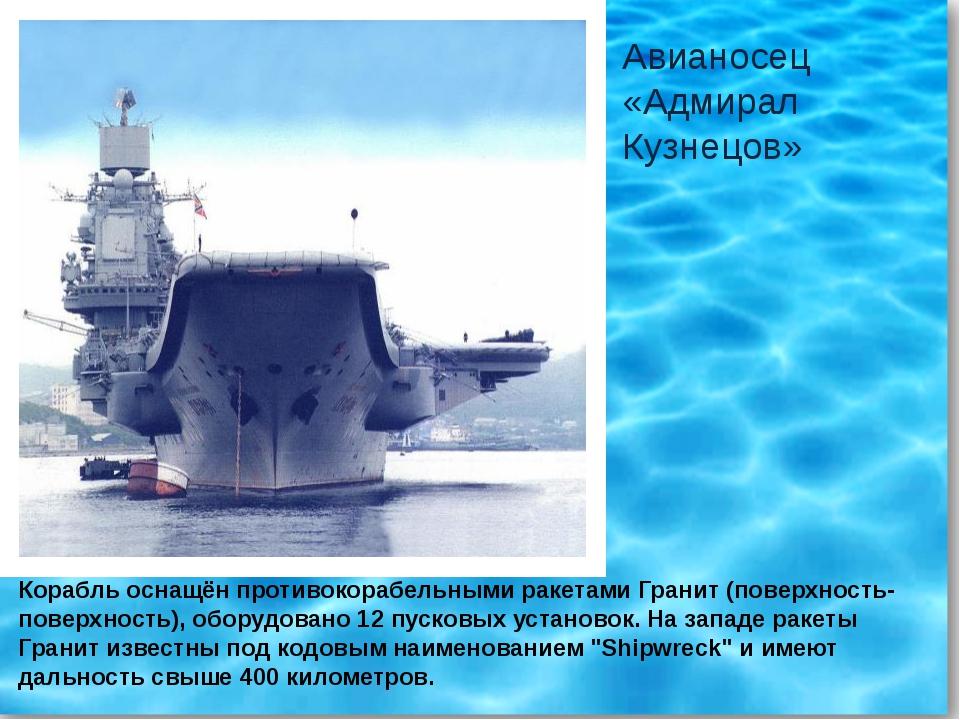 Авианосец «Адмирал Кузнецов» Корабль оснащён противокорабельными ракетами Гр...