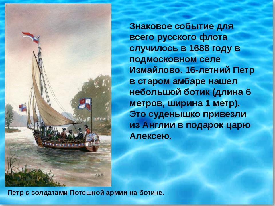 Петр с солдатами Потешной армии на ботике. Знаковое событие для всего русског...