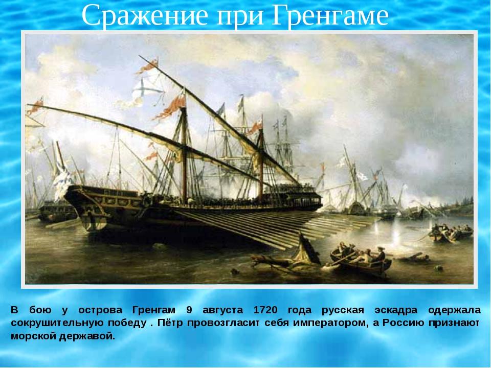 Сражение при Гренгаме В бою у острова Гренгам 9 августа 1720 года русская эс...