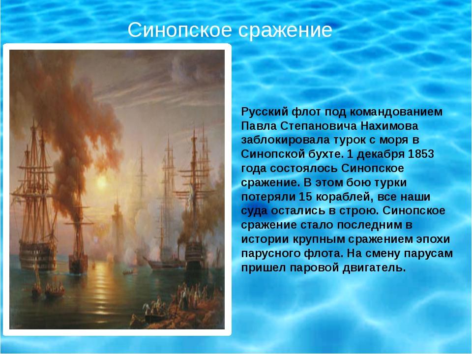 Синопское сражение Русский флот под командованием Павла Степановича Нахимова...