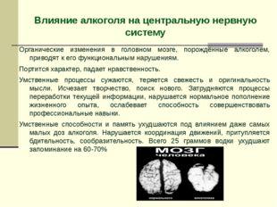 Влияние алкоголя на центральную нервную систему Органические изменения в голо