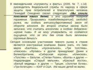 В еженедельнике «Аргументы и факты» (2005, № 7, с.14) руководитель Федераль