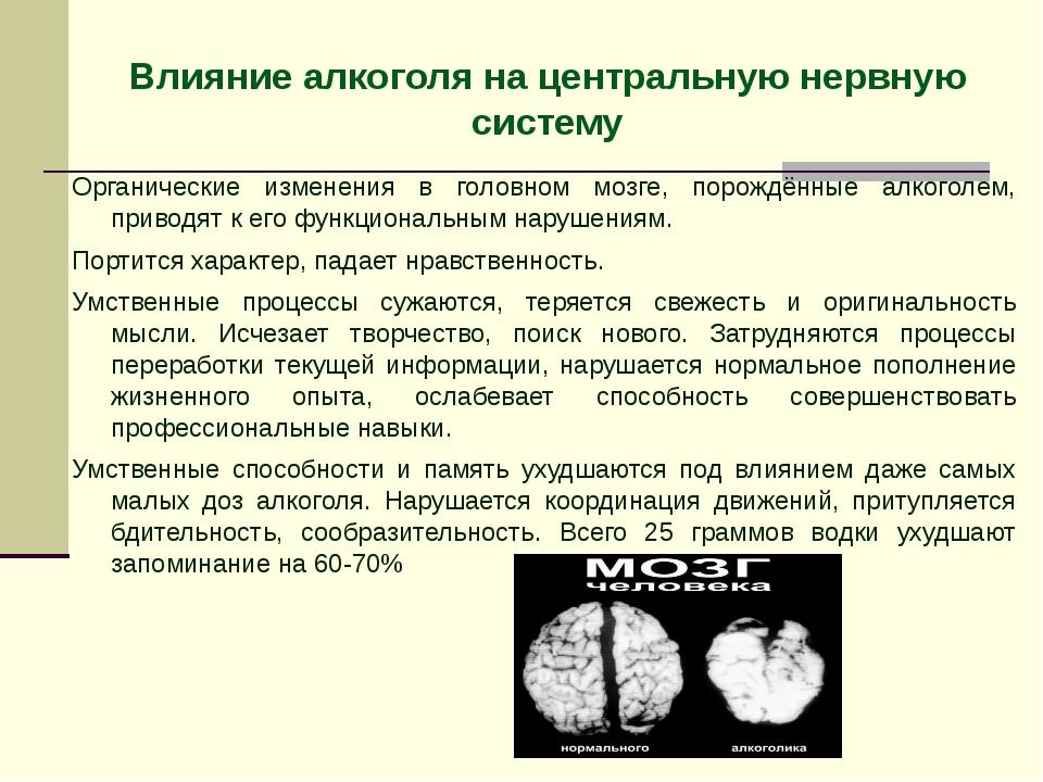 Влияние алкоголя на центральную нервную систему Органические изменения в голо...
