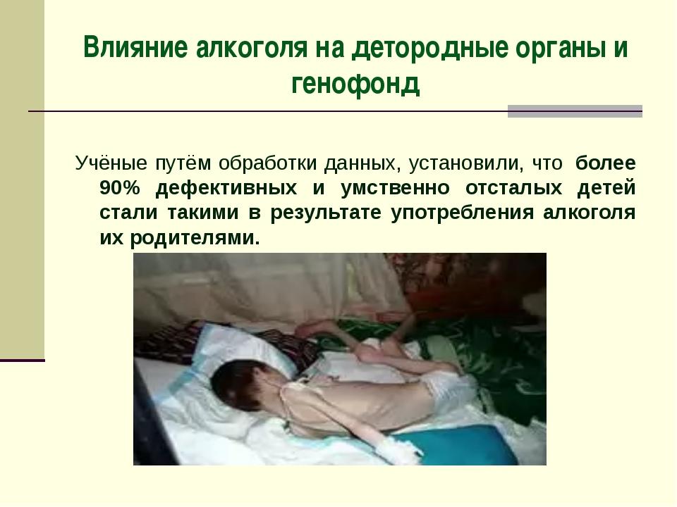 Влияние алкоголя на детородные органы и генофонд Учёные путём обработки данны...