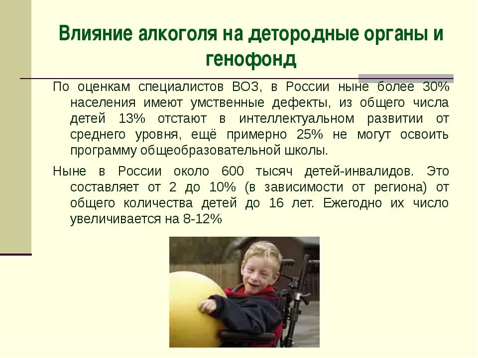 Влияние алкоголя на детородные органы и генофонд По оценкам специалистов ВОЗ,...