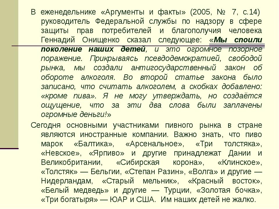 В еженедельнике «Аргументы и факты» (2005, № 7, с.14) руководитель Федераль...