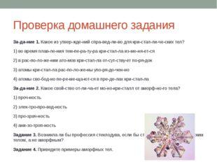 Проверка домашнего задания Задание 1.Какое из утверждений справедливо