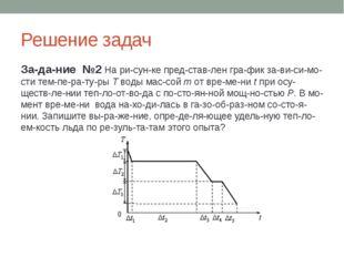 Решение задач Задание №2На рисунке представлен график зависимост