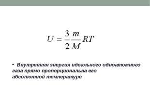 Внутренняя энергия идеального одноатомного газа прямо пропорциональна его абс