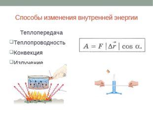 Способы изменения внутренней энергии Теплопередача Теплопроводность Конвекция