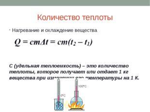 Количество теплоты Нагревание и охлаждение вещества С (удельная теплоемкость)