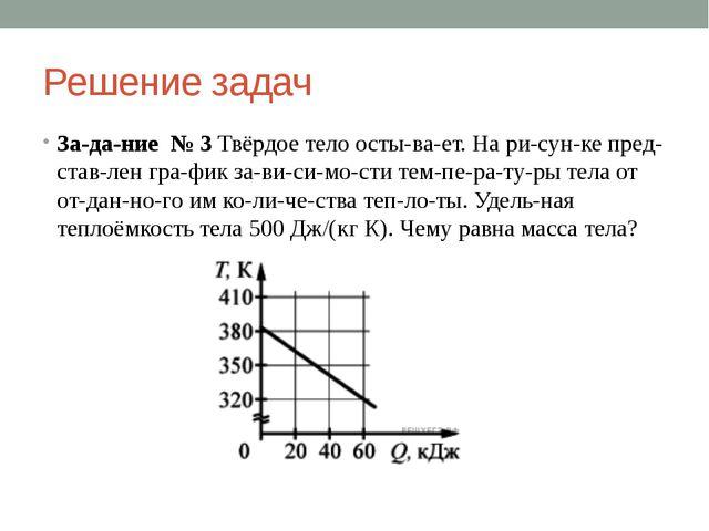 Решение задач Задание №3Твёрдое тело остывает. На рисунке представ...