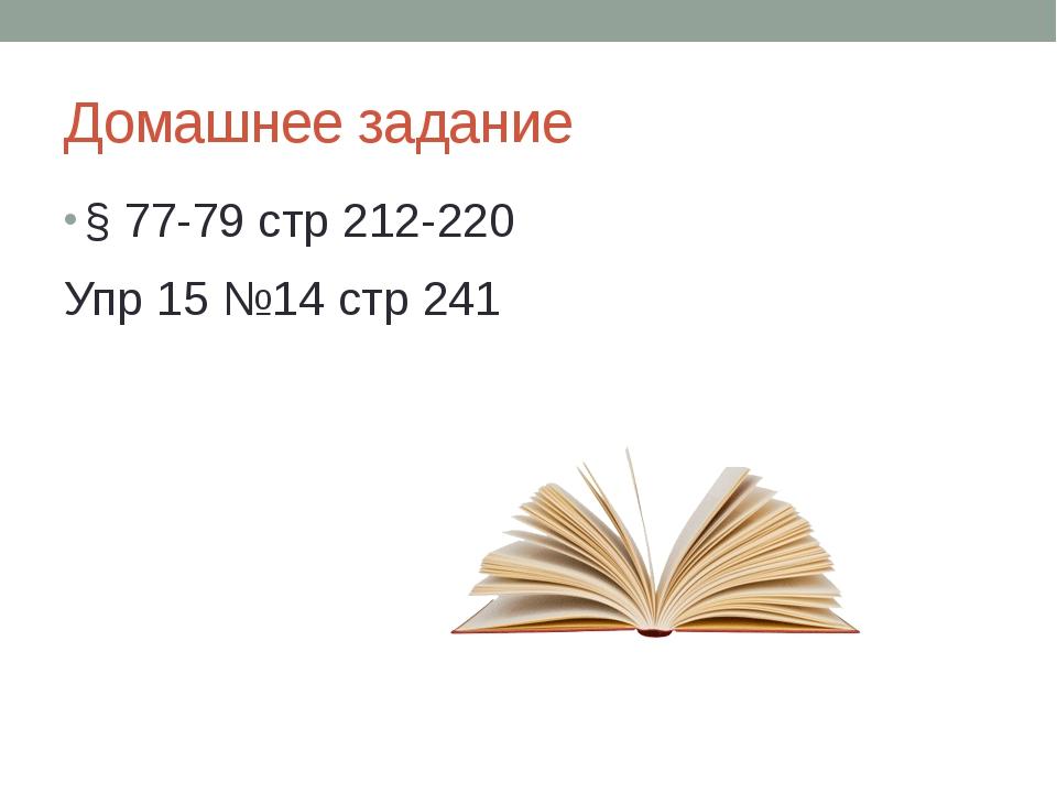 Домашнее задание § 77-79 стр 212-220 Упр 15 №14 стр 241