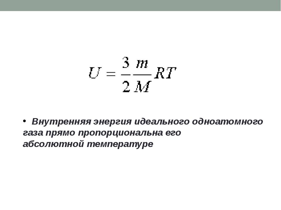 Внутренняя энергия идеального одноатомного газа прямо пропорциональна его абс...