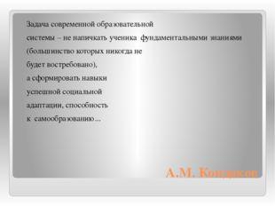 А.М. Кондаков  Задача современной образовательной  системы – не напичкать у