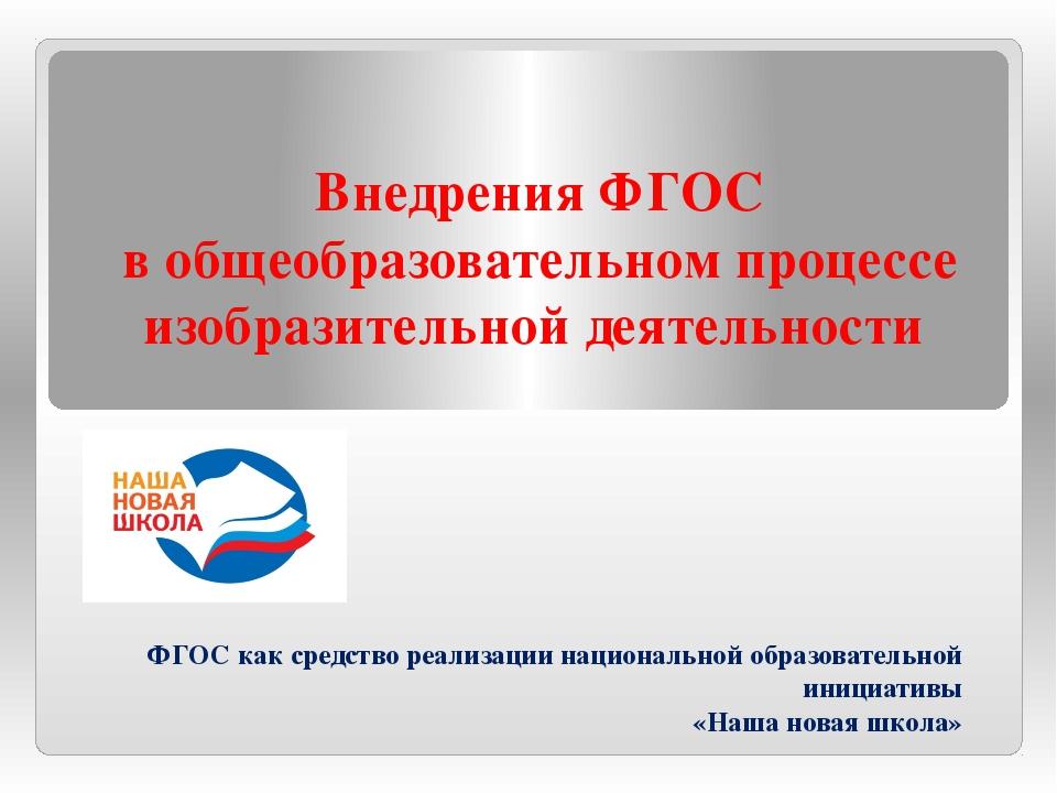 Внедрения ФГОС в общеобразовательном процессе изобразительной деятельности ФГ...