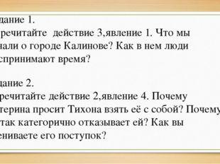 Задание 1. Перечитайте действие 3,явление 1. Что мы узнали о городе Калинове?