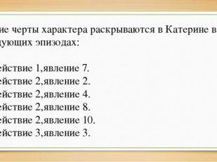 Какие черты характера раскрываются в Катерине в следующих эпизодах: 1)Действи