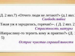 А) (Д. 2 явл.7) «Отчего люди не летают?» (д.1 явл.7) Б) «Такая уж я зародилас