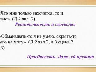 Г) «Что мне только захочется, то и сделаю». (Д.2 явл. 2) Д) «Обманывать-то я