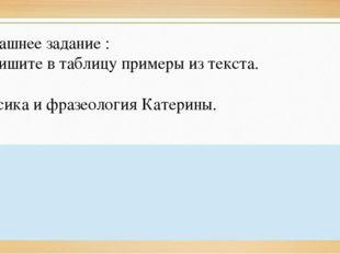 Домашнее задание : Выпишите в таблицу примеры из текста. Лексика и фразеологи