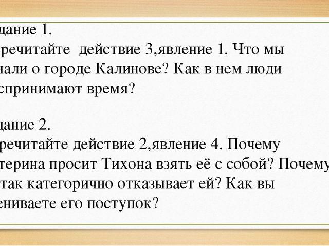 Задание 1. Перечитайте действие 3,явление 1. Что мы узнали о городе Калинове?...
