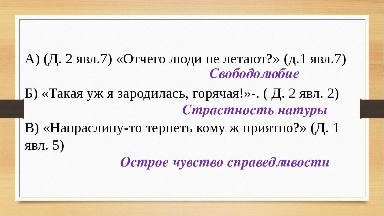 А) (Д. 2 явл.7) «Отчего люди не летают?» (д.1 явл.7) Б) «Такая уж я зародилас...