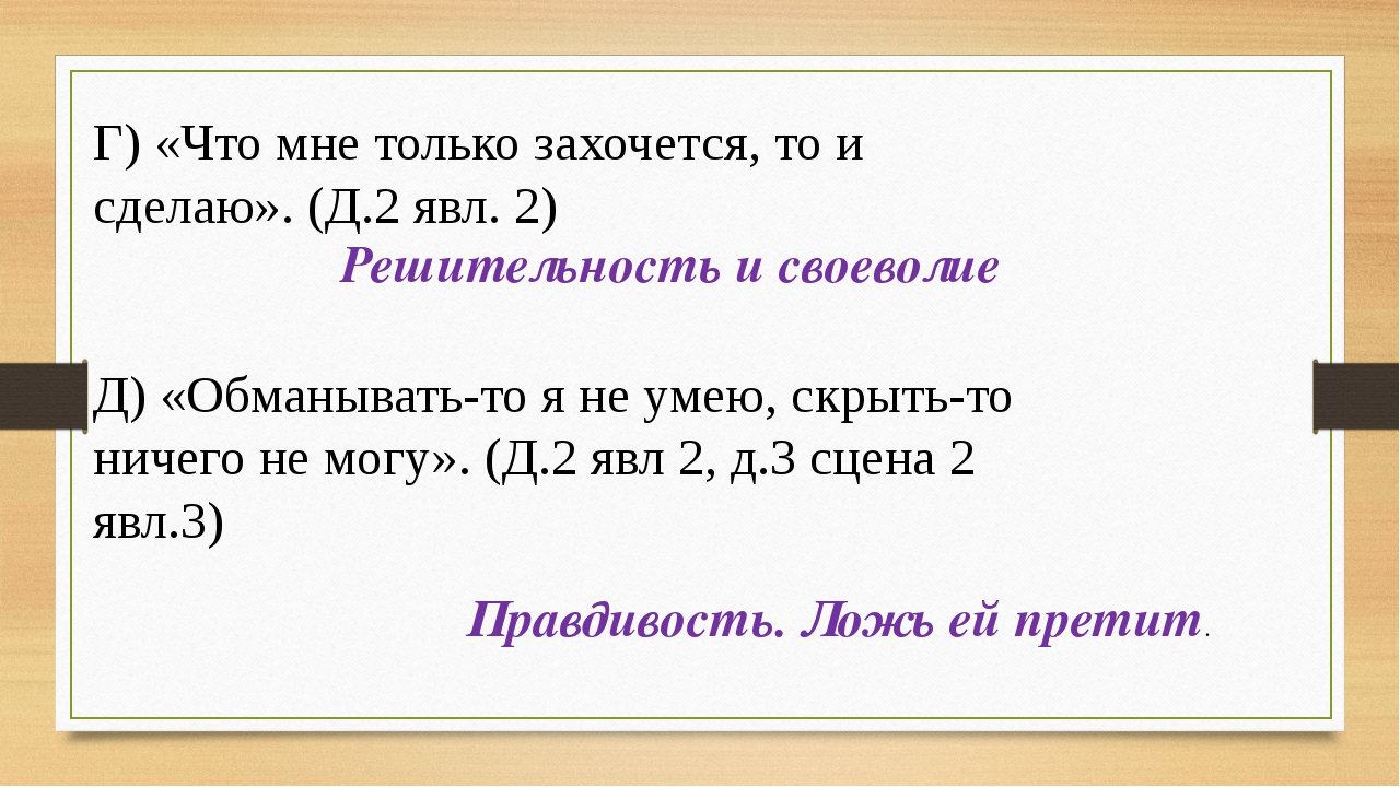 Г) «Что мне только захочется, то и сделаю». (Д.2 явл. 2) Д) «Обманывать-то я...