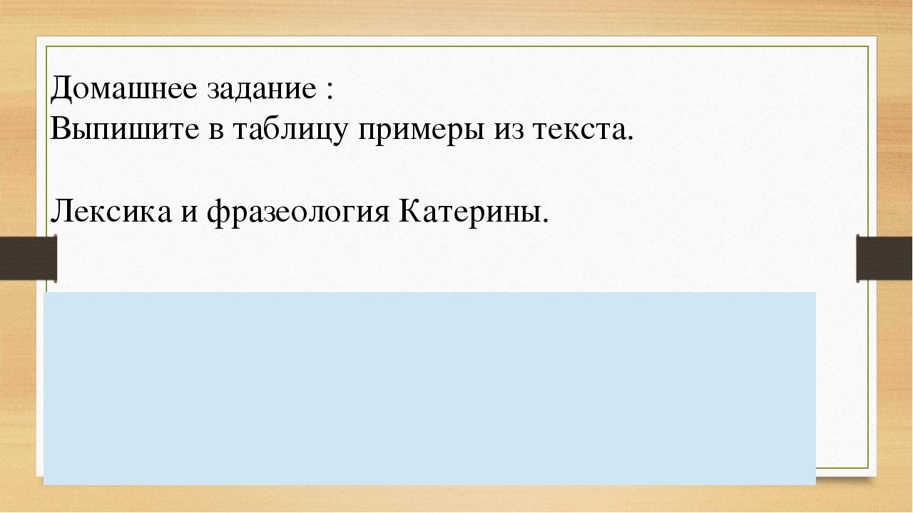 Домашнее задание : Выпишите в таблицу примеры из текста. Лексика и фразеологи...