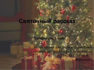 Святочный рассказ Автор: Чернышова Лариса Сергеевна, учитель русского языка и