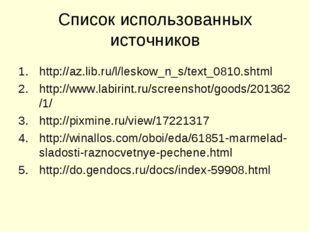 Список использованных источников http://az.lib.ru/l/leskow_n_s/text_0810.shtm