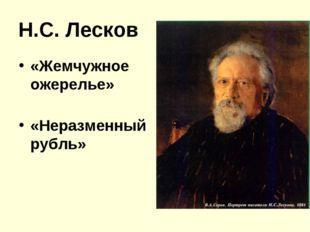 Н.С. Лесков «Жемчужное ожерелье» «Неразменный рубль»