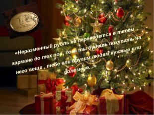 «Неразменный рубль не переведется в твоем кармане до тех пор, пока ты будешь