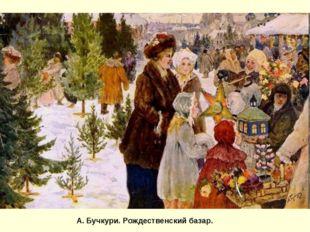 А. Бучкури. Рождественский базар.