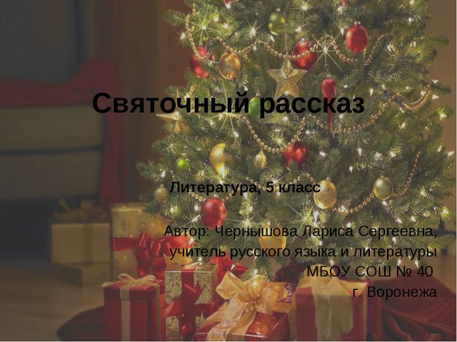 Святочный рассказ Автор: Чернышова Лариса Сергеевна, учитель русского языка и...