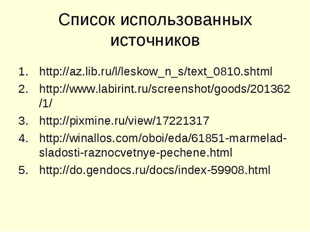 Список использованных источников http://az.lib.ru/l/leskow_n_s/text_0810.shtm...