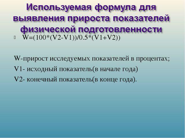 W=(100*(V2-V1))/0.5*(V1+V2)) W-прирост исследуемых показателей в процентах; V...