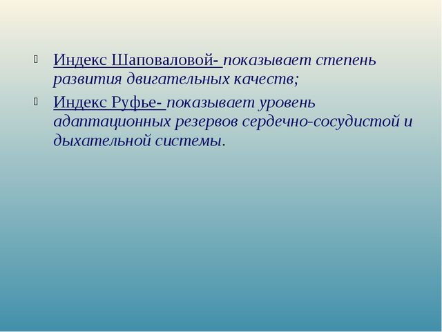 Индекс Шаповаловой- показывает степень развития двигательных качеств; Индекс...