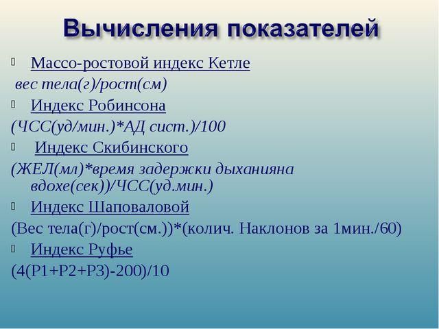Массо-ростовой индекс Кетле вес тела(г)/рост(см) Индекс Робинсона (ЧСС(уд/мин...