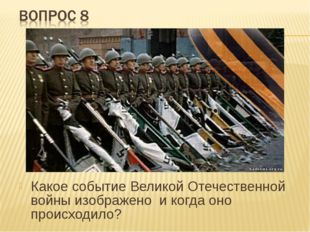 Какое событие Великой Отечественной войны изображено и когда оно происходило?