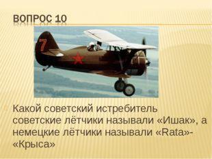 Какой советский истребитель советские лётчики называли «Ишак», а немецкие лёт