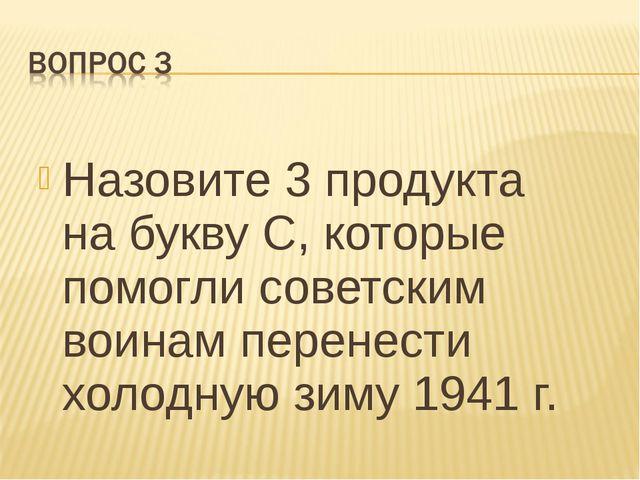 Назовите 3 продукта на букву С, которые помогли советским воинам перенести хо...
