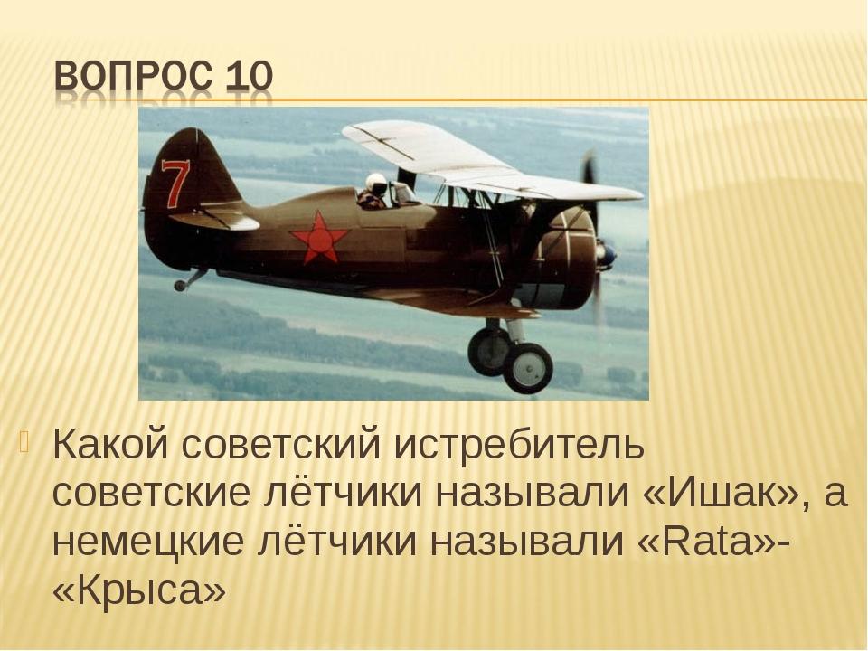 Какой советский истребитель советские лётчики называли «Ишак», а немецкие лёт...