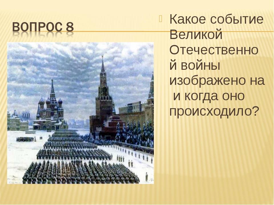 Какое событие Великой Отечественной войны изображено на и когда оно происходи...