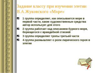 Задание классу при изучении элегии В.А.Жуковского «Море» 1 группа определяет,
