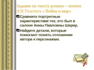 Задание по тексту романа – эпопеи Л.Н.Толстого « Война и мир» Сравните портре